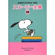 スヌーピー全集〈10〉SNOOPY SUNDAY 1980 [単行本]