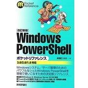 Windows PowerShellポケットリファレンス―3.0/2.0/1.0対応 改訂新版 [単行本]