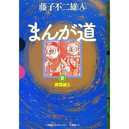 まんが道〈8〉青雲編〈5〉(GAMANGA BOOKS) [単行本]