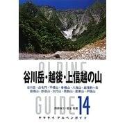 谷川岳・越後・上信越の山(ヤマケイアルペンガイド〈14〉) [全集叢書]