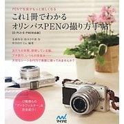 これ1冊でわかるオリンパスPENの撮り方手帖―E-PL5・E-PM2対応版 [単行本]