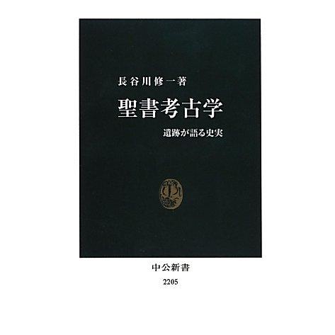 聖書考古学―遺跡が語る史実(中公新書) [新書]