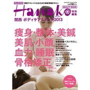 関西ボディケア&メンテ 2013(マガジンハウスムック Hanako EXTRA ISSUE) [ムックその他]