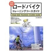 東京周辺ロードバイク・トレーニングコースガイド [単行本]