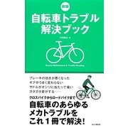 自転車トラブル解決ブック 新版 [単行本]