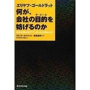 エリヤフ・ゴールドラット 何が、会社の目的(ザ・ゴール)を妨げるのか―日本企業が捨ててしまった大事なもの [単行本]