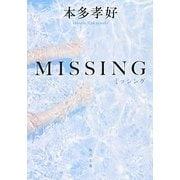 MISSING(角川文庫) [文庫]