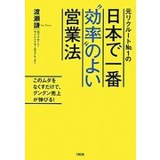 """元リクルートNo.1の日本で一番""""効率""""のよい営業法―このムダをなくすだけで、グングン売上が伸びる! [単行本]"""