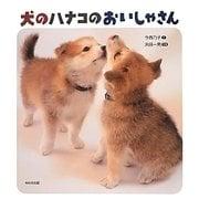犬のハナコのおいしゃさん(知ることって、たのしい!〈1〉) [絵本]