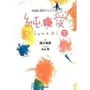 NHK連続テレビ小説 純と愛〈下〉 [単行本]