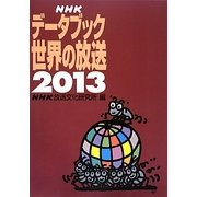 NHKデータブック 世界の放送〈2013〉 [単行本]