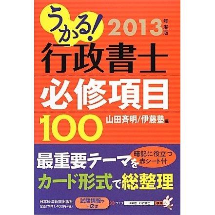 うかる!行政書士必修項目100〈2013年度版〉 [単行本]
