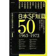 日本SF短篇50〈1〉日本SF作家クラブ創立50周年記念アンソロジー(ハヤカワ文庫JA) [文庫]