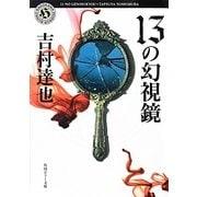 13の幻視鏡(角川ホラー文庫) [文庫]