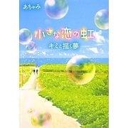小さな恋の虹―キミと描く夢 [単行本]