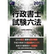 行政書士試験六法〈2013年度版〉 [全集叢書]