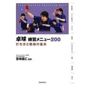 卓球 練習メニュー200―打ち方と戦術の基本 [単行本]