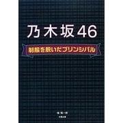 乃木坂46―制服を脱いだプリンシパル [単行本]