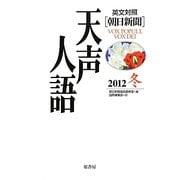 英文対照 朝日新聞天声人語〈2012冬 VOL.171〉 [全集叢書]