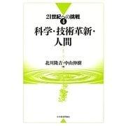 科学・技術革新・人間(21世紀への挑戦〈4〉) [全集叢書]