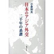 日本のアジア外交二千年の系譜 [単行本]