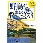 野鳥が集まる庭をつくろう―お家でバードウオッチング [単行本]