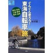 ぐんぐん走ろう!東海自転車旅―愛知・岐阜・三重・静岡・福井・滋賀(爽BOOKS) [単行本]