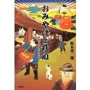 おみやげと鉄道―名物で語る日本近代史 [単行本]