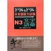 ドリル&ドリル 日本語能力試験 N3 文字・語彙 [単行本]