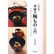 日本料理 季節の椀もの入門―伝統のひと椀から新作オリジナルまで80品 [単行本]