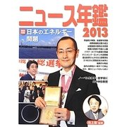 ニュース年鑑〈2013〉(ニュース年鑑〈7〉) [単行本]