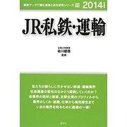 JR・私鉄・運輸〈2014年度版〉(最新データで読む産業と会社研究シリーズ〈10〉) [全集叢書]