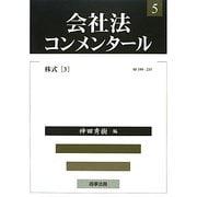 会社法コンメンタール〈5〉株式3 [全集叢書]