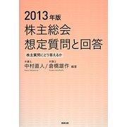 株主総会想定質問と回答―株主質問にどう答えるか〈2013年版〉 [単行本]