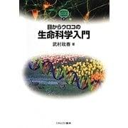 目からウロコの生命科学入門(MINERVA TEXT S.LIBRARY) [全集叢書]