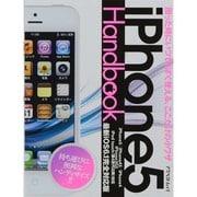 iPhone5 Handbook-困った時にいつでもすぐ使える、ここだけの小ワザ(アスペクトムック) [ムックその他]