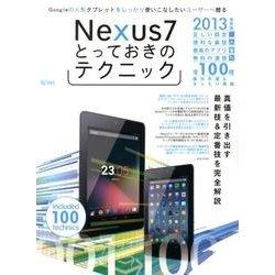 Nexus7とっておきのテクニック(超トリセツ) [単行本]