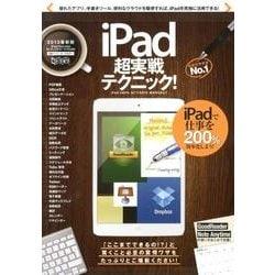 iPad超実戦テクニック!(超トリセツ) [単行本]