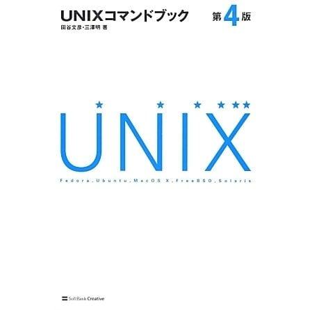 UNIXコマンドブック 第4版 [単行本]