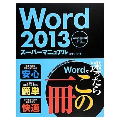 Word2013スーパーマニュアル―Windows8対応 Windows7準対応 [単行本]