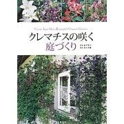 クレマチスの咲く庭づくり [単行本]