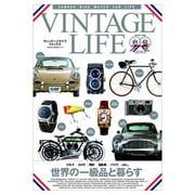 VINTAGE LIFE (01&02) REMIX-CAMERA BIKE WATCH CAR LIFE 世界の一級品と暮らす(NEKO MOOK 1875) [ムックその他]