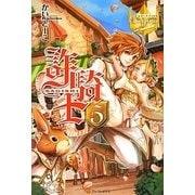詐騎士〈5〉(レジーナブックス) [単行本]