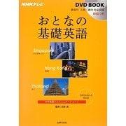 おとなの基礎英語―シンガポール・香港・タイ(NHKテレビDVD BOOK) [単行本]