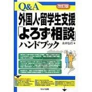 Q&A外国人・留学生支援「よろず相談」ハンドブック 改訂版 [単行本]