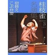 桂枝雀名演集〈第3巻〉宿替え・こぶ弁慶(小学館DVD BOOK)