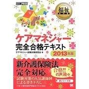 ケアマネジャー完全合格テキスト〈2013年版〉(福祉教科書) [単行本]