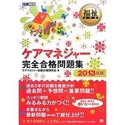 ケアマネジャー完全合格問題集〈2013年版〉(福祉教科書) [単行本]