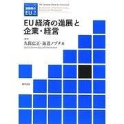 EU経済の進展と企業・経営(シリーズ激動期のEU〈2〉) [全集叢書]