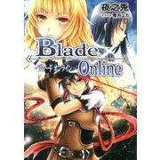 Blade Online(FREEDOM NOVEL) [単行本]